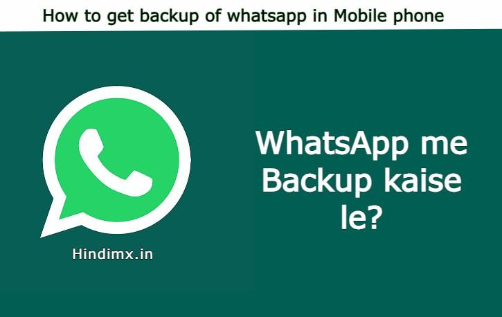 Whatsapp का Backup कैसे ले