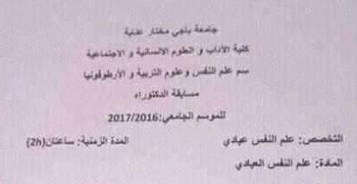 مسابقة الدكتوره ل م د علم النفس العيادي ، جامعة باجي مختار عنابة
