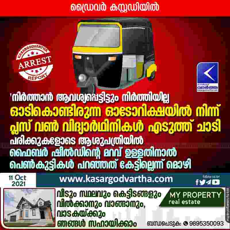 Plus One students jumped from moving autorickshaw