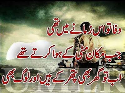 Sad Poetry | Urdu Sad Poetry | Sad Shayari | Heart Touching Poetry | Poetry Pics | Urdu Poetry World,Urdu Poetry 2 Lines,Poetry In Urdu Sad With Friends,Sad Poetry In Urdu 2 Lines,Sad Poetry Images In 2 Lines,