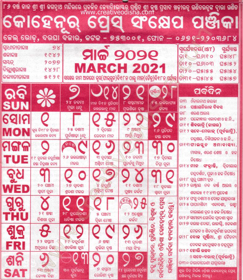 https://www.creativeodisha.com/2020/11/march-month-odia-kohinoor-calendar-2021.html