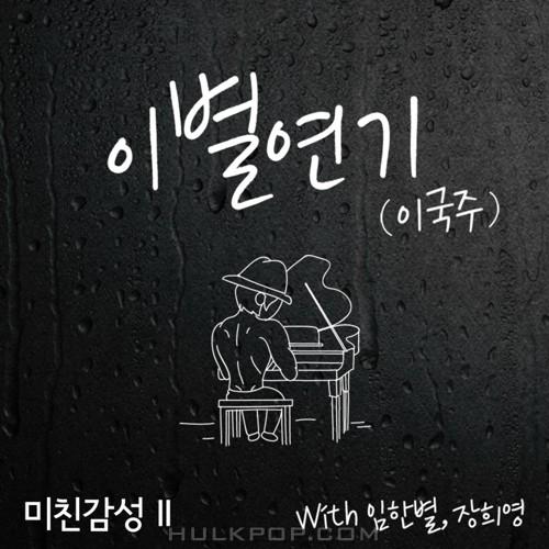 Crazy Kam Sung – 이별 연기 (With 이국주, 임한별, 장희영) – Single