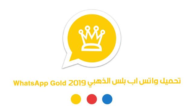 """تحميل واتس اب بلس الذهبي 2019 WhatsApp Gold """" تنزيل واتس اب الذهبي اخر اصدار"""