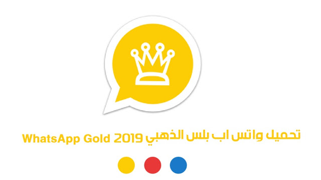تنزيل واتس اب الذهبي واتساب بلس اخر اصدار 6.70 Download Whatsapp Gold
