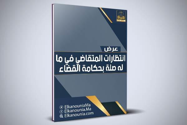 عرض بعنوان: انتظارات المتقاضي في ما له صلة بحكامة القضاء PDF