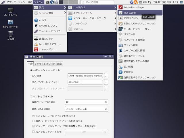 日本で開発されたVine Linux