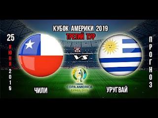 Чили – Уругвай смотреть онлайн бесплатно 25 июня 2019 прямая трансляция в 02:00 МСК.