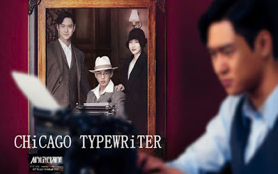 chicago-typewriter-2017