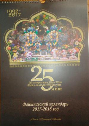 25 лет Их Светлостям Шри Шри Даял-Нитай Шачисуте (вайшнавский календарь на 2017-18)