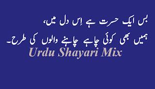 Sad poetry   Urdu poetry   Sad shayari