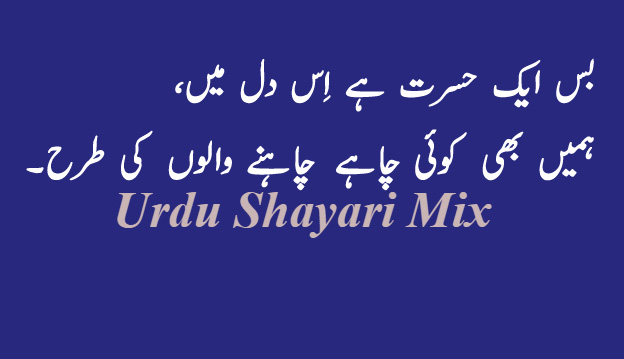 Sad poetry | Urdu poetry | Sad shayari