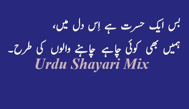 Sad poetry | Urdu poetry | Sad shayari