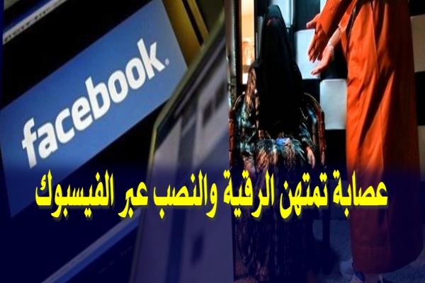الإطاحة بعصابة تمتهن الرقية والنصب عبر الفيسبوك