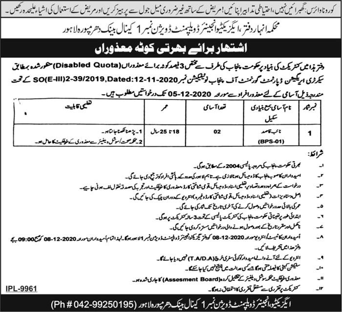 Irrigation Department Latest Nov 2020 Jobs Advertisement in Pakistan 2020