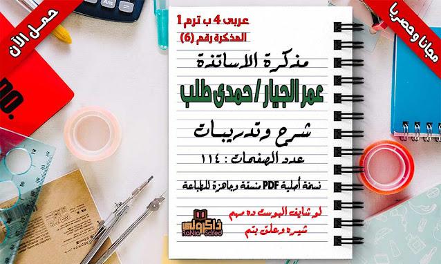 مذكرة اللغة العربية للصف الرابع الابتدائي الترم الأول 2020