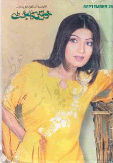 Khawateen Digest September 2004 Online Reading