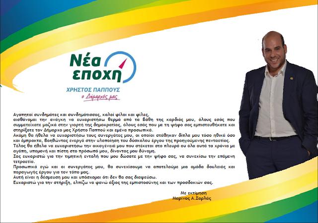 Ευχαριστήριο εκλογικό μήνυμα από το Μαρίνο Σαρλά