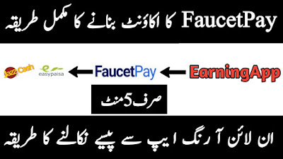 What is faucetpay ?How to create Faucetpay Account in Pakistan Earn free bitcoin and exchange cryptocurrency and withdraw  ordeposit by using faucetpay Account