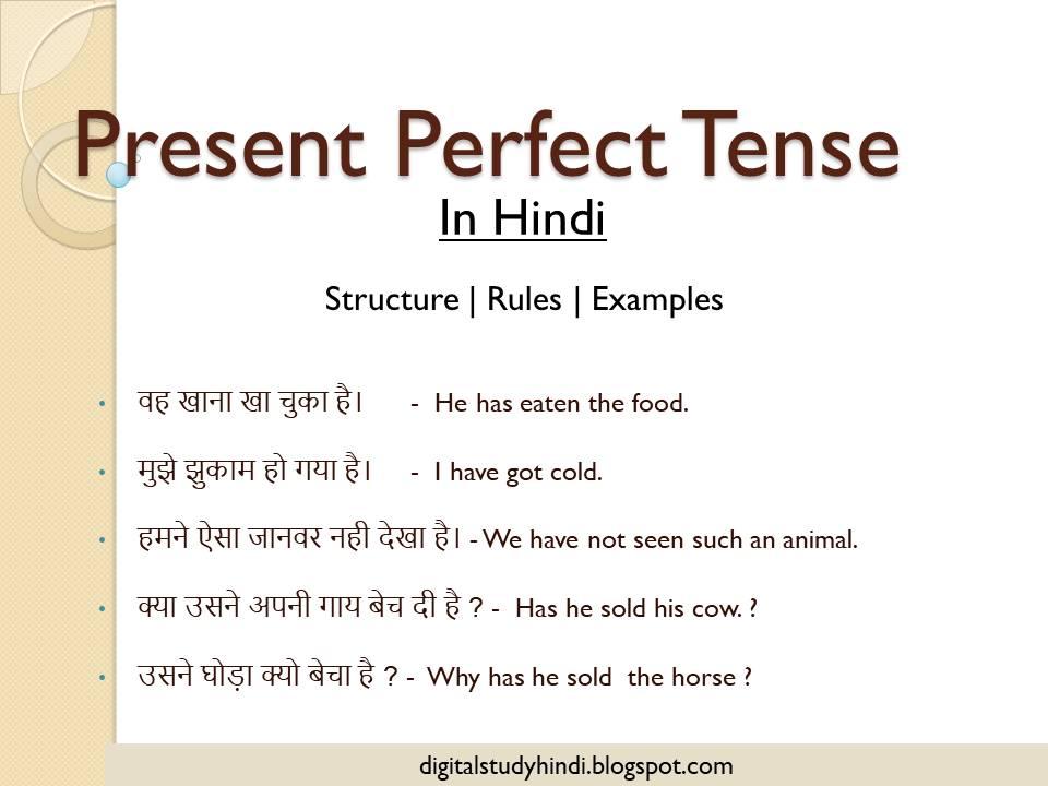 present-perfect-in-hindi-to-english-translation