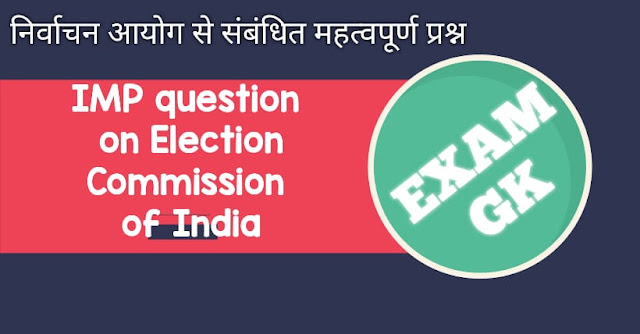 IMP GK QUESTION ON ELECTION COMMISSION