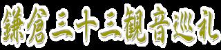 鎌倉三十三観音巡礼
