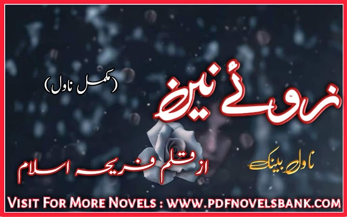Zoye Nain Novel by Fariha Islam Complete Pdf Download