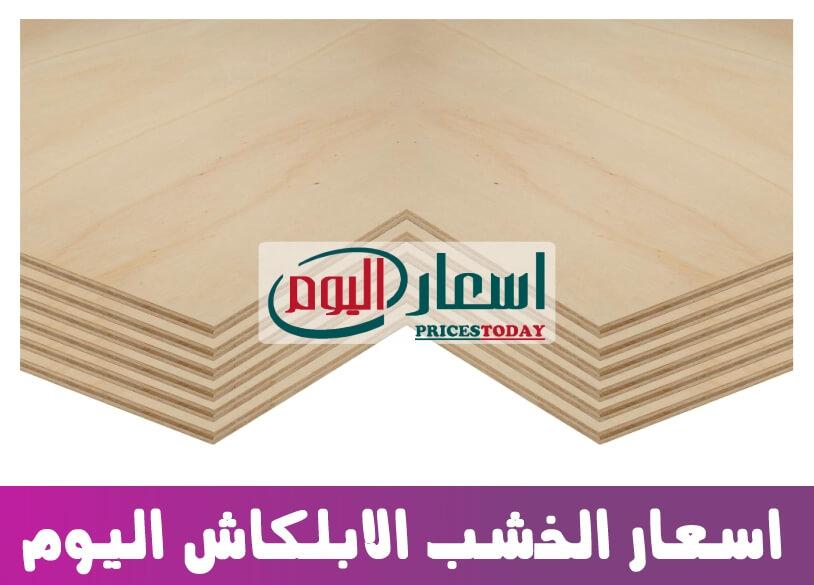 اسعار الخشب الابلكاش اليوم في مصر 2021 بجميع انواعها
