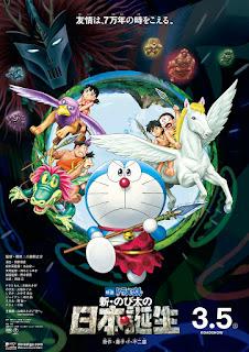 Doraemon The Movie 2016 โดราเอมอน ตอน โนบิตะกำเนิดประเทศญี่ปุ่น (2017)
