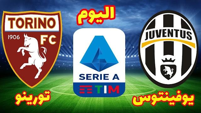 موعد مباراة يوفنتوس وتورينو بث مباشر بتاريخ 05-12-2020 الدوري الايطالي