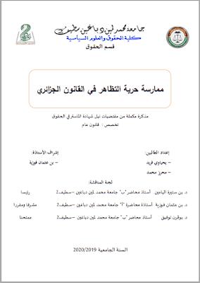 مذكرة ماستر: ممارسة حرية التظاهر في القانون الجزائري PDF
