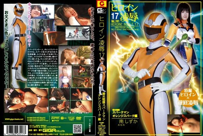 TRE-17 Heroine Give up!  Vol. 17 Flash Drive Sparkman