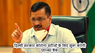 LATEST NEWS दिल्ली सरकार कोरोना मरीजों के लिए केजरीवाल शुरू करेगी प्लाज्मा बैंक।