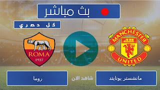 بث مباشر مباراة روما ضد مانشستر يونايتد اليوم مباشرة 6/5/2021 لايف 0-0 الان