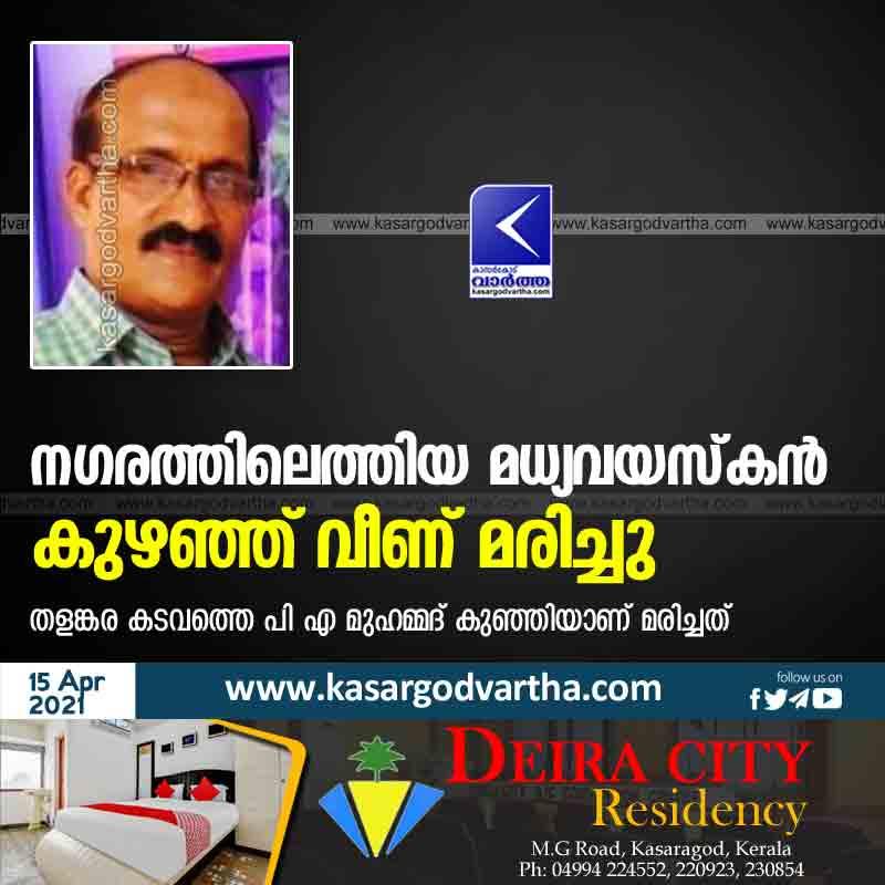 Kasaragod, Kerala, News, Obituary, Middle agedd man died