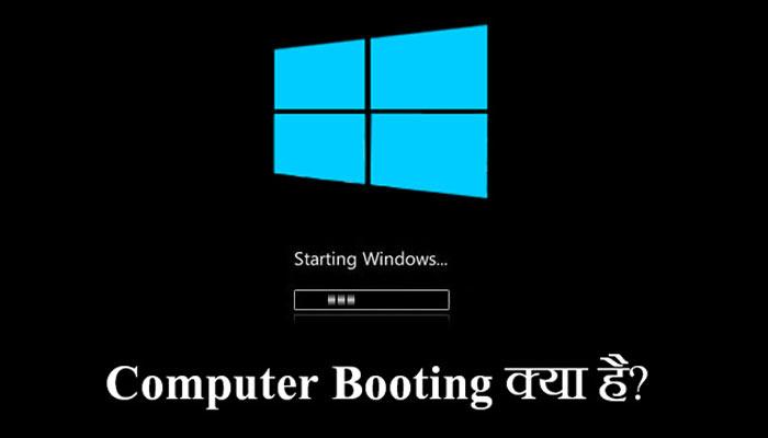 computer booting kya hai