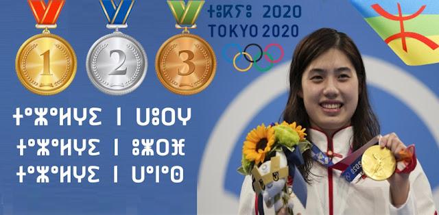 أسماء الميداليات الأولمبية باللغة الأمازيغية tukyo 2020