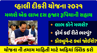 Vahali Dikari Yojana 2021 - Gujarat Vahali Dikari Yojana Form