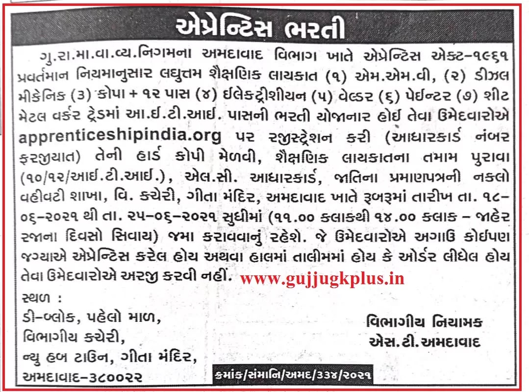 GSRTC Ahmedabad Apprentice Bharti 2021