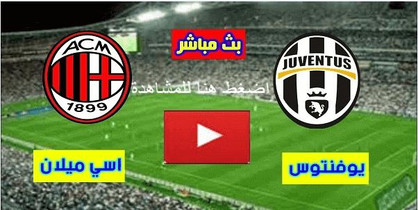 شاهد مباراة ميلان ويوفنتوس اليوم بث مباشر على 06-01-2021 في الدوري الإيطالي.