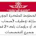 الخطوط الملكية الجوية .. مباراة توظيف لأصحاب دوك أو دبلومات باك+2 في جميع التخصصات
