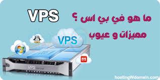 تعرف على خاصية استضافة Vps وماهي أرخصها !!