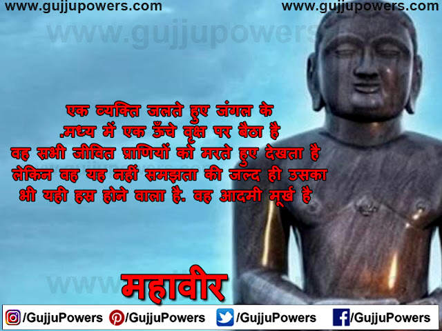 bhagwan mahavir quotes in hindi