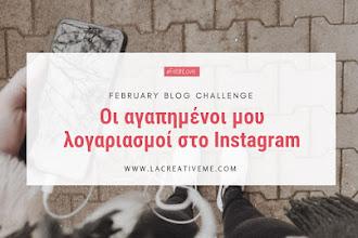 #FebInLove Blog Challenge | Οι αγαπημένοι μου λογαριασμοί στο Instagram