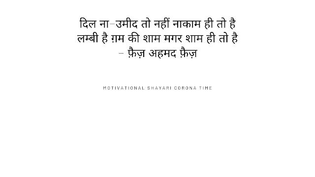 Best Hindi Motivational Shayari in Corona Time, Ummeed shayari बेस्ट हिंदी मोटिवेशनल शायरी इन कोरोना टाइम