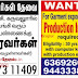 DINAMALAR (25/02/2021) AND DAILY THANTHI  PUBLISED PRIVATE JOBS ( ALL OVER TAMIL NADU ) LIST OUT  250+LATEST JOBS UPDATES