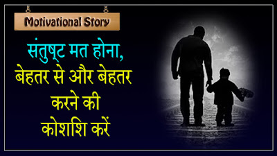 Moral stories in Hindi - Father and Son