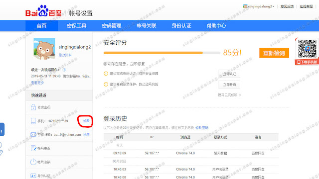 Manage up to five Baidu accounts with one mobile phone number