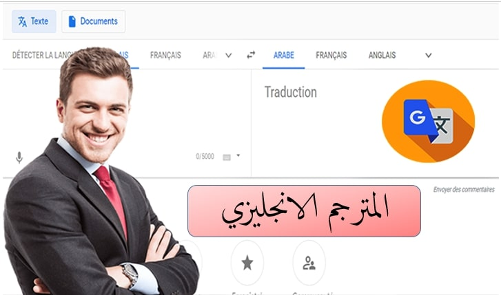 المترجم الانجليزي
