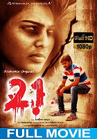 21(2016)