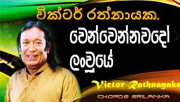 Wenwennawado Lanwuye Chords, Victor Rathnayake Songs Chords, Wenwennawado Lanwuye Song Chords, Old Sinhala Songs, Sinhala Song Chords,
